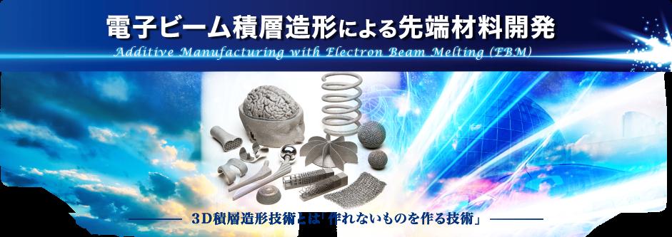 電子ビーム積層造形による先端材料開発―3D積層造形技術とは「作れないものを作る技術」―